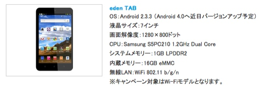 AndroidタブレットPCも無料