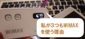 WiMAX無料ルーターセット