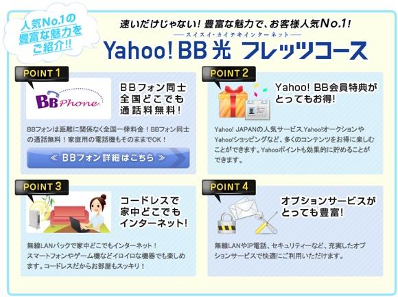 Yahoo!BBの評判