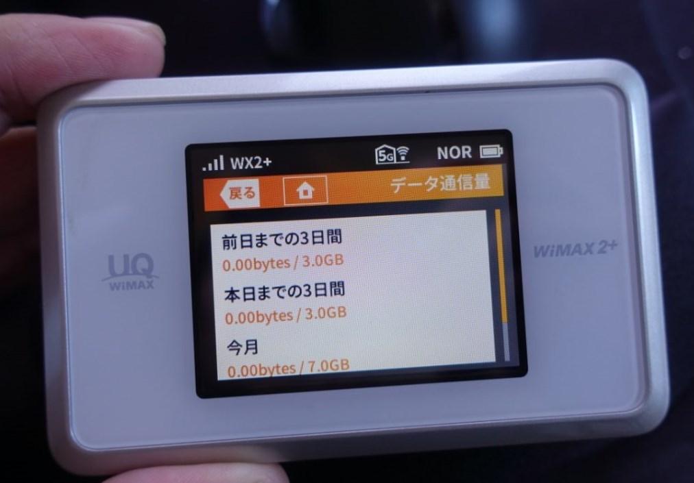 WiMAX2台持ちでも3日で10GB制限