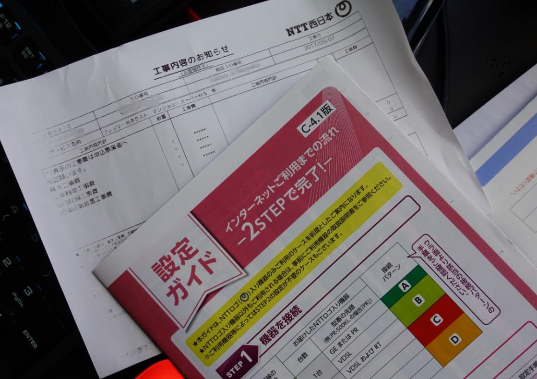 スタートアップツール|フレッツ光公式|NTT西日本