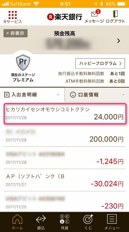 SoftBank光 フレッツ光のキャッシュバック振込明細