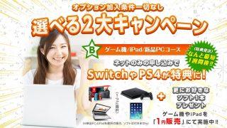 auひかり無料パソコンキャンペーン