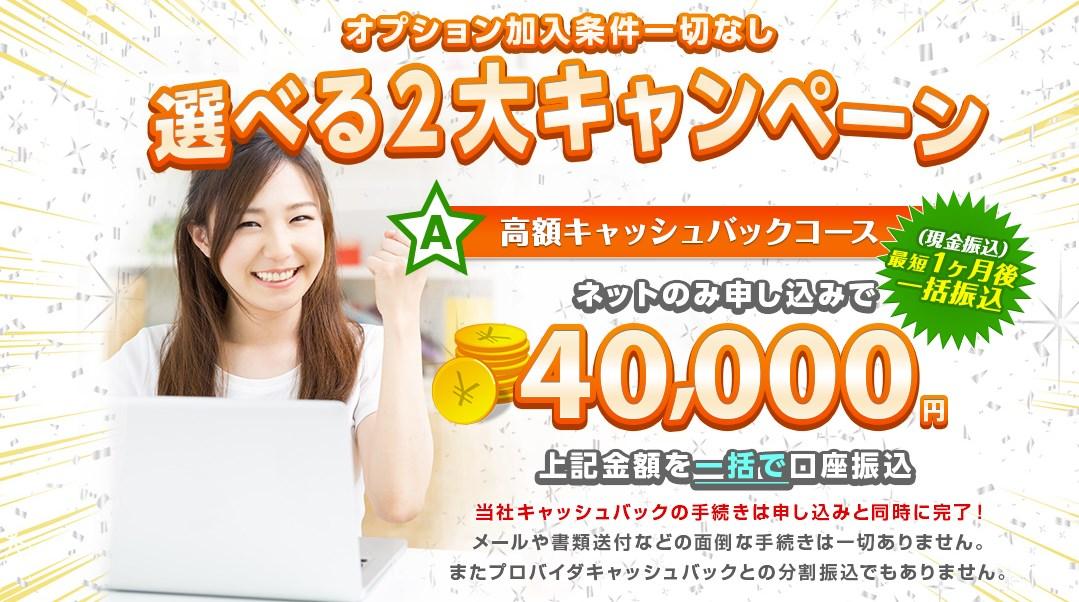 auひかり現金キャッシュバックキャンペーンは最大4万円です