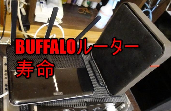 BUFFALOの無線LANルータ寿命 故障のペース