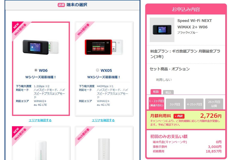 WiMAXキャッシュバックキャンペーンと月額料金でプロバイダー比較おすすめランキング