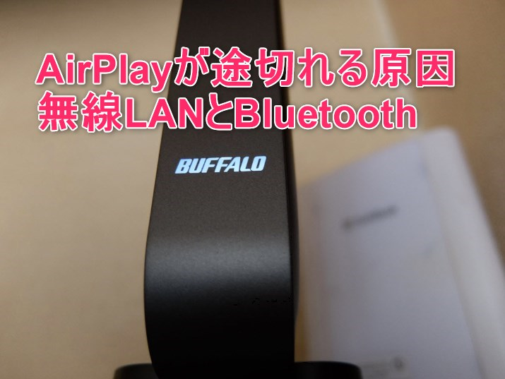 AirPlayが途切れる原因Wi-Fi設定とBluetooth