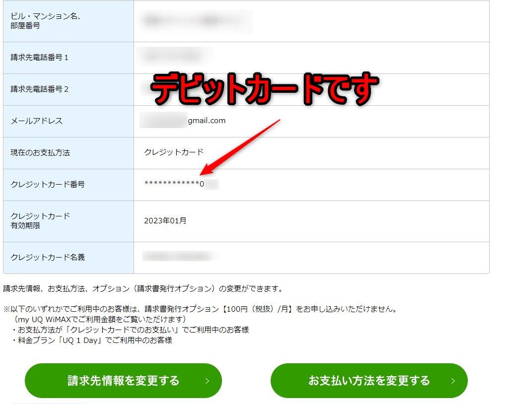WiMAX契約支払いデビットカード