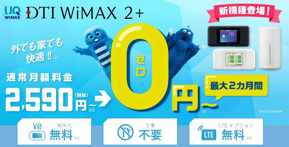 WiMAX月額料金比較で選ぶおすすめ最安値はここだ!